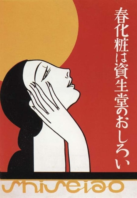 vintage-Shiseido-poster-by-Sue-Yabe